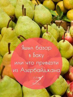 Яшыл базар в Баку или что привезти из Азербайджана #travel #travelblog #digitalnomad #путешествия #баку #азербайджан #baku #azerbaijan #livingintravels #livingintravels_azerbaijan