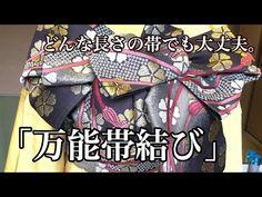 [5分で出来る]どんな長さの帯にも対応できる帯結び。万能帯結び。 - YouTube Yukata, Traditional Outfits, Pattern Design, Lunch Box, Japanese, Shoulder Bag, Bags, Accessories, Yahoo
