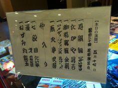 花形演芸会(第420回)、2014年5月17日、国立演芸場 by@syun_kin