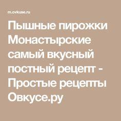 Пышные пирожки Монастырские самый вкусный постный рецепт - Простые рецепты Овкусе.ру