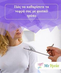 Πώς να καθαρίσετε τα νεφρά σας με φυσικό τρόπο   Οι περισσότεροι άνθρωποι δεν γνωρίζουν το πόσο σημαντικό είναι ένας #καθαρισμός των νεφρών. Αρκετές ασθένειες #προέρχονται από το ουροποιητικό σύστημα. Αν σκεφτείτε ότι τα #όργανα αυτά είναι υπεύθυνα για την απομάκρυνση των #ακαθαρσιών από το σώμα, τότε πιθανόν να συνειδητοποιήσετε γιατί είναι σημαντικό να διατηρούνται σε εξαιρετική κατάσταση. #ΥγιεινέςΣυνήθειες Hair Beauty, Health, Health Care, Cute Hair, Salud
