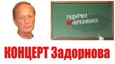 Михаил Задорнов. Реформа НЕобразования