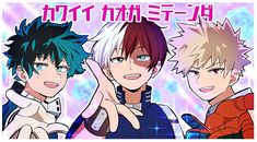 Anime: My Hero Academia Buko No Hero Academia, My Hero Academia Memes, Hero Academia Characters, My Hero Academia Manga, Anime Characters, Me Anime, Cute Anime Guys, Chino Anime, Pokemon Luna