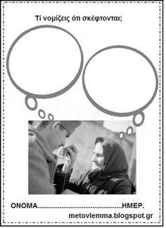 Με το βλέμμα στο νηπιαγωγείο και όχι μόνο....: Τί να σκέφτονται άραγε;(28η Οκτωβρίου 1940) 28th October, 1st Day, School Lessons, Learning Centers, Craft Patterns, Teacher, Classroom, Crafts, Class Room