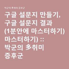 구글 설문지 만들기, 구글 설문지 결과 (1분안에 마스터하기) :: 박군의 多취미 증후군