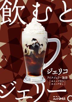 ※『ジェリコ』の詳細はこちらをご参照ください。 Menu Design, Ad Design, Flyer Design, Design Ideas, Tea Packaging, Packaging Design, Visual Advertising, Japanese Food Art, Menu Flyer