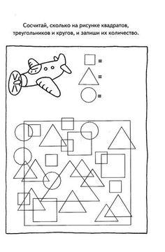 formen im bild finden 2 schule konz mathe kindergarten formen und mathematik. Black Bedroom Furniture Sets. Home Design Ideas