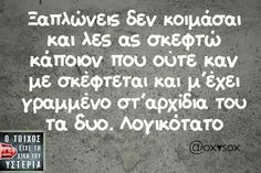 Find images and videos about funny, quotes and greek quotes on We Heart It - the app to get lost in what you love. Favorite Quotes, Best Quotes, Love Quotes, Funny Share, Funny Greek, Greek Quotes, Favim, English Quotes, True Words