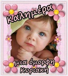 Good Night Sweetheart, Funny Good Morning Quotes, Prayer For Family, Unique Quotes, Love Hug, Animals And Pets, Prayers, Baby, Paracord