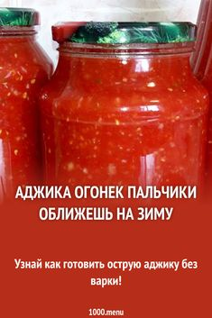 Vegetable Recipes, Chicken Recipes, Party Food Platters, Russian Recipes, Canning Recipes, Salad Dressing, Food Photo, Dips, Food And Drink