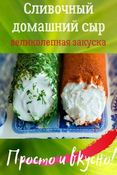 Paleo Diet, Keto, Russian Recipes, Sushi, Bacon, Food And Drink, Appetizers, Cooking Recipes, Cheese