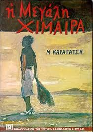 Large 20160721175735 i megali chimaira Books To Buy, Books To Read, My Books, Literature Books, Book Writer, Happy Mothers Day, Book Lovers, Reading, Painting