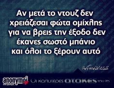 Funny Greek Quotes, Sarcastic Quotes, Funny Images, Funny Photos, Funny Phrases, How To Be Likeable, True Words, Puns, True Stories