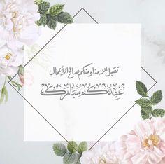 Eid Pics, Eid Photos, Eid Adha Mubarak, Eid Mubarak Card, Eid Mubarak Greetings, Happy Eid Mubarak, Eid Card Designs, Eid Sweets, Eid Stickers