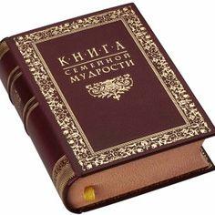 книга семейной мудрости.jpg1