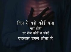 Absolutely right 👍 Hindi Quotes, Sad Quotes, Best Quotes, Heart Touching Lines, Heart Touching Shayari, Deep Words, True Words, Happy Friendship, Life Quotes To Live By
