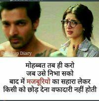 Sad Love Shayari in Hindi For Boyfriend Punjabi Love Quotes, Love Quotes In Hindi, True Love Quotes, Best Love Quotes, Good Night Quotes, Love Yourself Quotes, Sad Quotes, Indian Quotes, Hurt Quotes