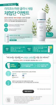 화장품 사전체험단 - Google 검색: Japan Design, Ad Design, Layout Design, Cosmetic Web, Cosmetic Design, Print Layout, Web Layout, Medical Brochure, Creative Poster Design