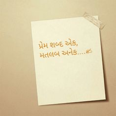 Gujarati Quotes, Dil Se, Hindi Quotes, Love Quotes, Language, Qoutes Of Love, Quotes Love, Languages, Quotes About Love
