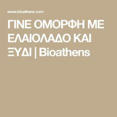 ΓΙΝΕ ΟΜΟΡΦΗ ΜΕ ΕΛΑΙΟΛΑΔΟ ΚΑΙ ΞΥΔΙ | Bioathens Homemade Mask, Beauty Recipe, Healthy Tips, Hair And Nails, Health And Beauty, Natural Beauty, Beauty Hacks, Health Fitness, Hair Beauty