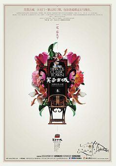 芙蓉古城 (Furong ancient city) Art Art director cover Artwork Visual Graphic Mixer Composition Communication Typographic Work Digital Japan Graphic Design