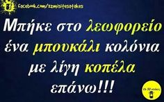 Funny Greek Quotes, Funny Quotes, Life Quotes, Funny Memes, Jokes, Funny Shit, English Quotes, Funny Pins, True Words