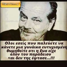 ... Love Quotes, Funny Quotes, Greek Quotes, Wise Words, Jokes, Let It Be, Sayings, Greece, Messages