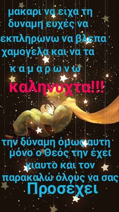Good Night, Good Morning, Happy Words, Facebook Humor, Greek Quotes, Wish, Have A Good Night, Good Day, Bonjour