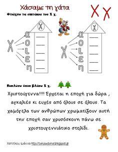 Χατσίκου Ιωάννα http://taksiasterati.blogspot.gr  Χριστούγεννα!!!! Έρχεται η εποχή για δώρα , αγκαλιές κι ευχές από όλους ...
