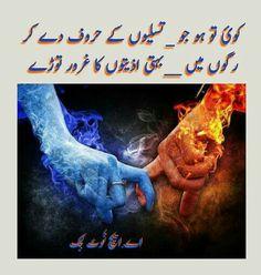 A.H Life Hurts, Definition Of Love, Deep Words, Urdu Quotes, Urdu Poetry, Love You, Feelings, Rest, Wisdom