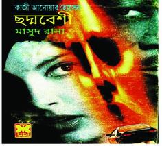 Online Public Library of Bangladesh: Chadmobeshi