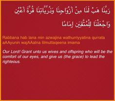 Al-Furqan (25:74)