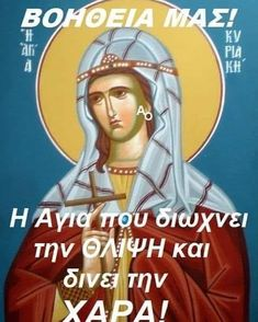 Holy Family, Orthodox Icons, Wise Words, Hot Guys, First Love, Saints, Prayers, Princess Zelda, Greek