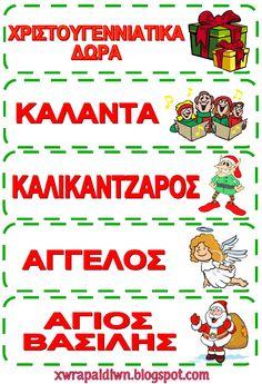 """""""ΤΑΞΙΔΙ ΣΤΗ ΧΩΡΑ...ΤΩΝ ΠΑΙΔΙΩΝ!"""": ΚΑΡΤΕΛΕΣ - ΛΕΞΙΛΟΓΙΟ ΧΡΙΣΤΟΥΓΕΝΝΩΝ ΜΕ ΕΙΚΟΝΕΣ Greek Christmas, Christmas Time, Christmas Crafts, Christmas Ideas, Diy And Crafts, Activities, Education, Learning, School"""