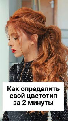 Girl Hairstyles, Braided Hairstyles, Diy Fashion, Fashion Beauty, Beautiful Hair Color, School Looks, Ginger Hair, Hair Ornaments, Blue Hair