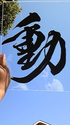 Japanese calligraphy 動 -dou- (movement, action) by Souun TAKEDA