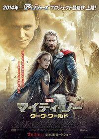 #cinema_poster_yue マイティ・ソー ダーク・ワールド