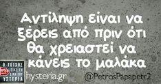 Ναι το λες και έτσι ... Funny Greek Quotes, Sarcastic Quotes, Funny Quotes, Stupid Funny Memes, Just For Laughs, Puns, Just In Case, Wise Words, Favorite Quotes