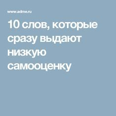 10 слов, которые сразу выдают низкую самооценку Life Rules, Self Development, Good To Know, Health And Beauty, Rid, Life Hacks, Knowledge, Health Fitness, Mindfulness