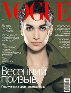 Vogue Russia March 2001 - Catherine Hurley