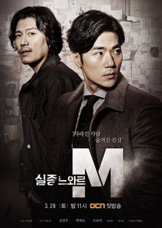 Missing Noir M (South Korea, 2015; OCN). Starring Kim Kang-woo, Park Hee-soon, and more. Airs Saturdays at 11 p.m. (1 ep/week) [Info via Asian Wiki] >>> Currently available on Viki.
