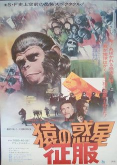 Conquest of the Planet of the Apes Japanese movie poster Cinema Times, 70s Films, Japanese Poster, Planet Of The Apes, Sci Fi Movies, Original Movie, Classic Films, A Comics, Graphic Art