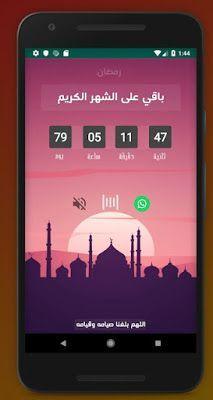تطبيقات العد التنازلي لشهر رمضان ٢٠٢٠ Ramadan 2020 Countdown Ramadan Tablet Countdown