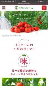 iPhoneデザインボックス甘みと酸味が絶妙なトマト JファームオンラインストアのiPhone向けサイト