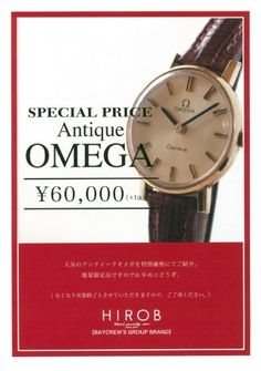 HIROB仙台店3/18(金)グランドオープン限定商品数量限定SPECIAL PRICE Antique OMEGA