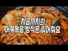 [어묵볶음] 말라비틀어지지않고 촉촉~ 불맛도 살렸어용~ stir-fried fish cake. 오뎅볶음 황금레시피, 맛있게 하는 법 - YouTube Broccoli Grape Salad, Asian Recipes, Asian Foods, Stir Fry Rice, K Food, Rice Cakes, Korean Food, Fried Rice, Pork