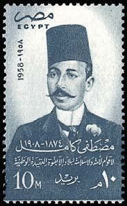 Mustafa Kamil Pasha (Arabic: مصطفى كامل‎‎, IPA: [mosˈtˤɑfɑ ˈkæːmel]) (August Cairo, Egypt – February Cairo) was an Egyptian lawyer, journalist, and nationalist activist. Old Egypt, Cairo Egypt, Postage Stamp Design, Postage Stamps, Egyptian Newspaper, Life In Egypt, Egyptian Movies, Old Stamps, Old Ads
