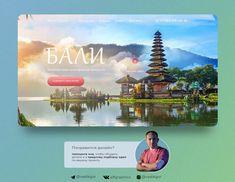 Дизайн Landing Page Туры на Бали. Красивый дизайн лэндинга для незабываемых экскурсий на Бали. Дизайн лэндингов, сайтов и социальных сетей. Web Design, Graphic Design, Travel Companies, Bali, Photoshop, Tours, Landing, Movie Posters, Design Web
