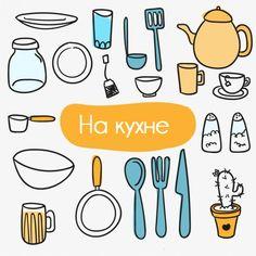 Aprende Vocabulario Ruso