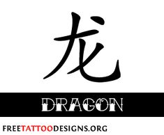 Chinese Tattoo Symbols | 300 Most Popular Characters